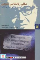 مبانی زبانشناسی عمومی (زبان و ادبیات12)