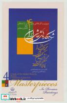 شاهکارهای نقاشی ایران (مروری بر آثار نقاشی نوین...)،(2زبانه،گلاسه،باقاب)