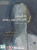 کتاب سخنگو دلتنگی های نقاش خیابان چهل و هشتم (باقاب)