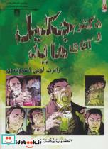 دکتر جکیل و آقای هاید (برترین داستان های ماندگار دنیا 5)
