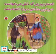 قصه ی پیر زنی که دلش می خواست تمیزترین خانه ی دنیا را داشته باشد (گلاسه)