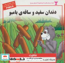 کودک و مهارت های زندگی (دندان سفید و ساقه ی بامبو:خلاقیت)،(گلاسه)