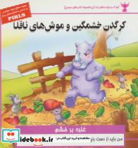 کودک و مهارت های زندگی (کرگدن خشمگین و موش های ناقلا:غلبه بر خشم)