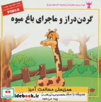کودک و مهارت های زندگی (گردن دراز و ماجرای باغ میوه:همزیستی مسالمت آمیز)،(گلاسه)