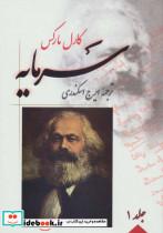 سرمایه (4جلدی)