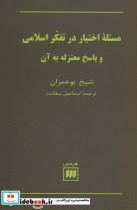 مسئله اختیار در تفکر اسلامی و پاسخ معتزله به آن (فلسفه و کلام22)