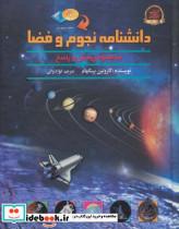 دانشنامه نجوم و فضا (به همراه پرسش و پاسخ)،همراه با دی وی دی،(گلاسه)