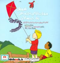 آموزش مهارت های اجتماعی به خردسالان