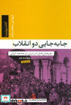 جا به جایی 2 انقلاب:چرخش های امر دینی در جامعه ایرانی (کتاب گفت و گو12)