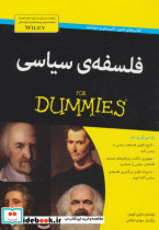 کتاب های دامیز (فلسفه ی سیاسی)