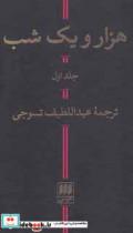 #هزار و یک شب (2جلدی)
