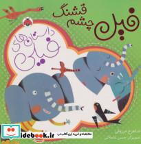 داستان های فیلی (فیل چشم قشنگ)،(گلاسه)