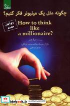 چگونه مثل یک میلیونر فکر کنیم؟