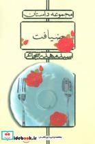 ضیافت (مجموعه داستان)