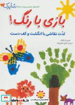 شاپرک (بازی با رنگ!لذت نقاشی با انگشت و کف دست)