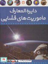 دایره المعارف ماموریت های فضایی (گلاسه)