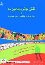 نقش موثر ویتامین ها و مواد معدنی در پیشگیری و درمان بیماری ها