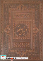 دیوان حافظ فرشچیان (2زبانه،گلاسه،باجعبه،چرم)