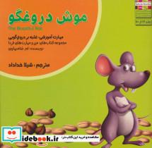 من و مهارت های فردا16 (موش دروغگو:غلبه بر دروغ گویی)،(گلاسه)