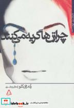 چرا زن ها گریه می کنند (داستان برتر جهان131)