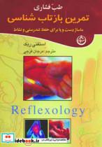 طب فشاری (تمرین بازتاب شناسی)،(ماساژ دست و پا برای حفظ تندرستی و نشاط)