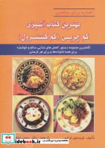 بهترین کتاب آشپزی کم چربی (کم کلسترول)،(تغذیه برای سلامتی)