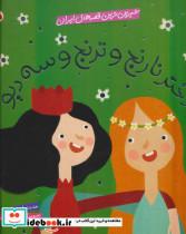 شیرین ترین قصه های ایران (دختر نارنج و ترنج و سه دیو)،(گلاسه)