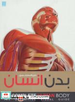 دایره المعارف مصور بدن انسان (گلاسه)