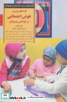 پرورش هوش اجتماعی در کودکان و نوجوانان (کلیدهای تربیت کودکان و نوجوانان)