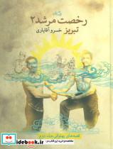 رخصت مرشد 2:تبریز (قصه های پهلوانی 2)