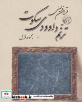 ترنم داوودی سکوت (مجموعه غزل)