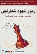 رموز شهود شطرنجی (چگونه حس شطرنجی خود را تقویت کنیم؟)