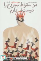 ادبیات برتر،نمایشنامه57 (من سقراط مجروح را دوست دارم)