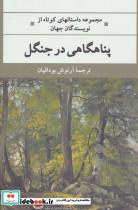 پناهگاهی در جنگل (ادبیات مدرن جهان،چشم و چراغ55)