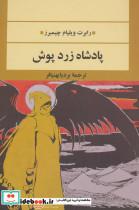 پادشاه زردپوش (ادبیات مدرن جهان،چشم و چراغ58)
