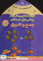 می خواهم یاد بگیرم11 (مهارت های پیش نیاز ریاضی اول دبستان (جمع و تفریق))