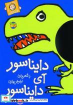 با سر بریم توی کتاب 1 (دایناسور آی دایناسور)،(گلاسه)