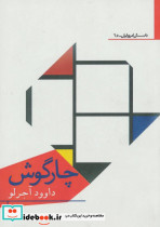 چارگوش (داستان امروز ایران65)