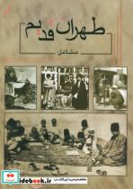 طهران قدیم (مشاغل)