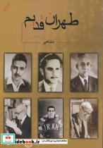 طهران قدیم (مشاهیر)،(2زبانه)