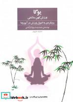 یوگا ورزش کهن سلامتی (رویکردی به اصول ورزش در آیورودا)