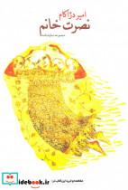 ادبیات برتر،نمایشنامه53 (نصرت خانم)،(مجموعه نمایشنامه)