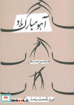 آهو مبارک باد (مجموعه شعر)