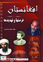 افغانستان (فرصتها و تهدیدها)