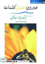 خوردن عسل کلمات (شعر جهان)