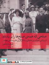صلحی که همه ی صلح ها را بر باد داد:فروپاشی امپراتوری عثمانی و شکل گیری خاورمیانه ... (تاریخ جهان 8)