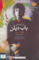 ترانه های باب دیلن (1985-1970)
