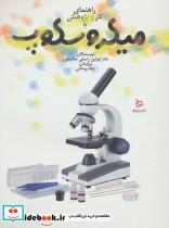 راهنمای کار و پژوهش با میکروسکوپ (گلاسه)