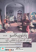 پابلو پیکاسو مردی که دوزخ را نقاشی کرد