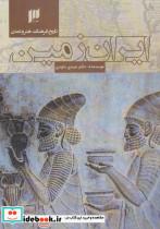 تاریخ فرهنگ،هنر و تمدن ایران زمین